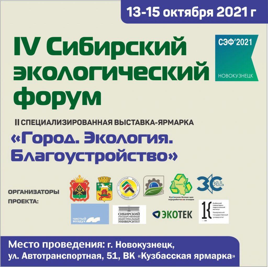 Участие в Сибирском экологическом форуме